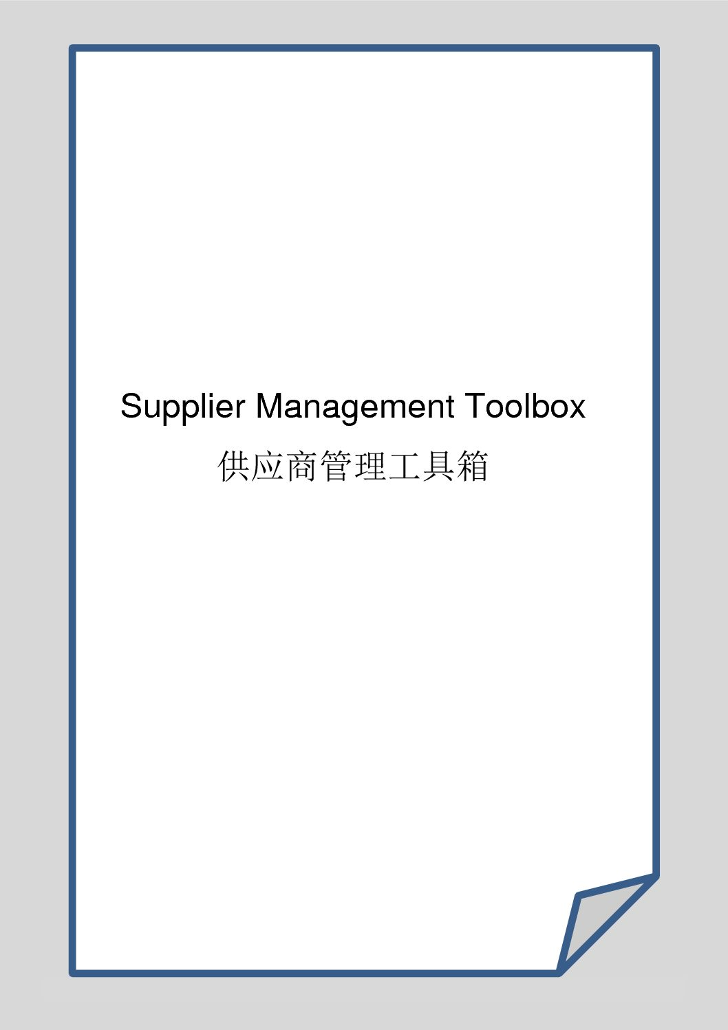 Supplier Management Toolbox