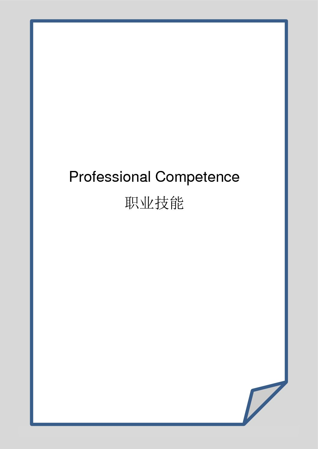 Professional Competence